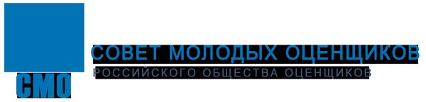 Совет молодых оценщиков Российского общества оценщиков - Присоединяйтесь к нам!